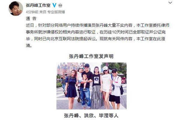 张丹峰将诉不实传言,将会通过合法手段捍卫权益