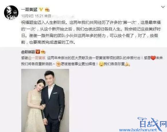 赵丽颖删除黄斌微博