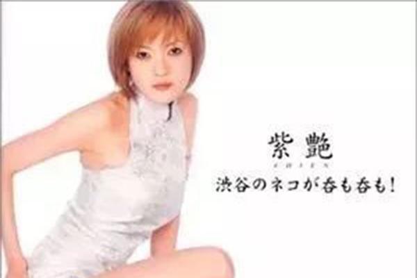 歌手紫艳病死家中
