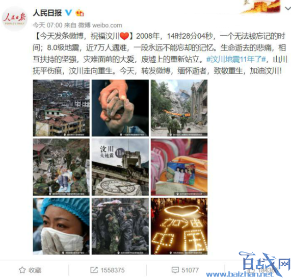 5.12汶川大地震11周年纪念日 王源转错汶川微博