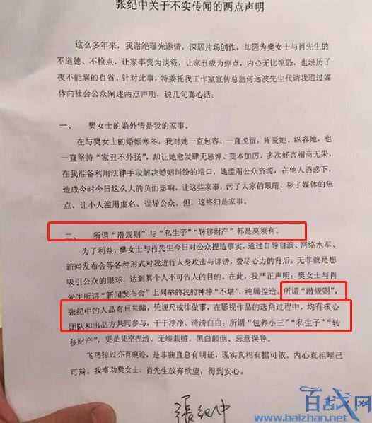 刘亦菲被卷入张纪中潜规则名单? 当事人发声