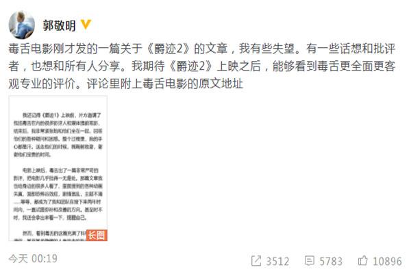 爵迹2遭辣评,郭敬明:很失望