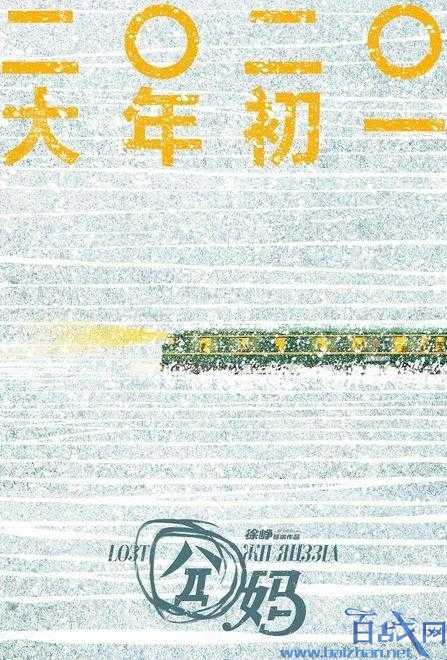 徐峥囧妈定档