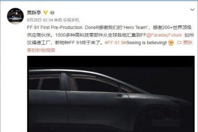贾跃亭与恒大仲裁,FF91量产工作以外停顿贾跃亭发博通知