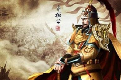 春秋五霸之首的齐桓公姜小白是如何成为一代霸主的?