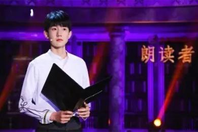 朗读者王源,王源以少年之名朗读青春之华彩