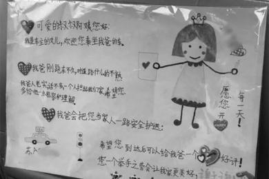 网约车女儿写纸条,懂事暖心小女儿却让大多数网友酸了