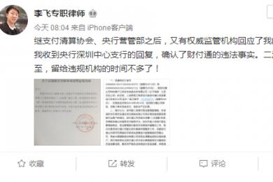 财付通违规被整改,涉嫌为京东商城关联公司提供支付服务