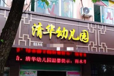 """清华起诉幼儿园,未经授权使用""""清华""""二字涉及侵权"""