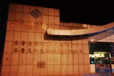 济南药厂事故致10死,起因尚在调查之中