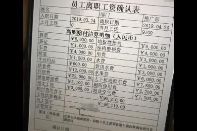 网友晒奇葩公司离职收费单,员工倒赔8万元