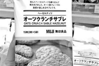 无印良品饼干致癌物被发现,多款食品均存在严重问题