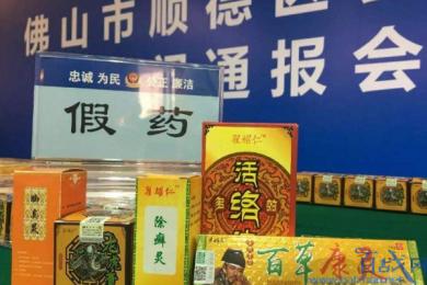 2元假药吹成特效药,乡村游医贩卖一瓶卖80