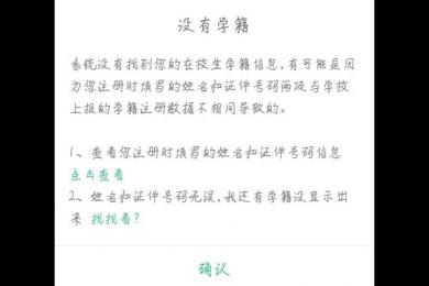 南京高校被爆虚假招生,省人社厅做出回应