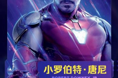 小罗伯特·唐尼成中国首位外籍百亿影帝