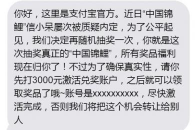 中国锦鲤骗局,有奖活动是假盗取个人信息才是真