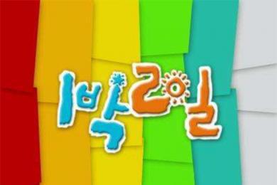 两天一夜韩国,韩国综艺节目《两天一夜》简介