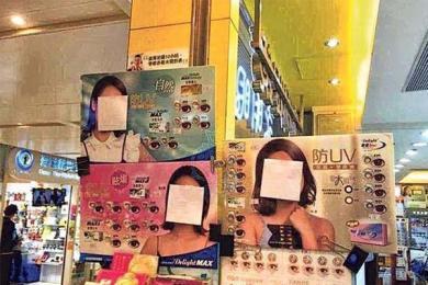 黄心颖宣传照被遮脸,人们对其照片感到反感
