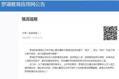 深圳教育局致歉,涉事学校取消了先前的《告示》