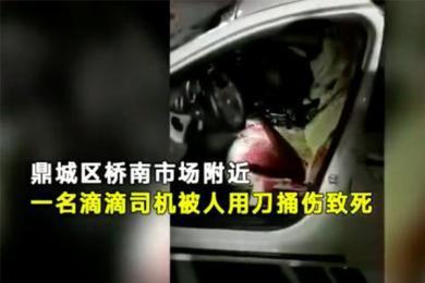 大学生杀滴滴司机,已被刑事拘留