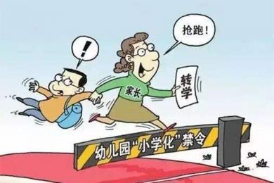 幼儿园退学频发,家长们的抢跑行为真对孩子有益吗?