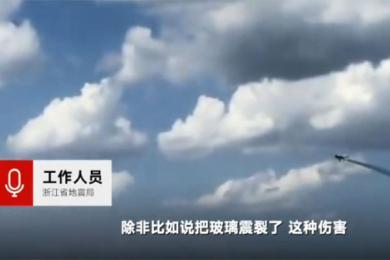地震局回应杭州巨响,初步判断为空爆