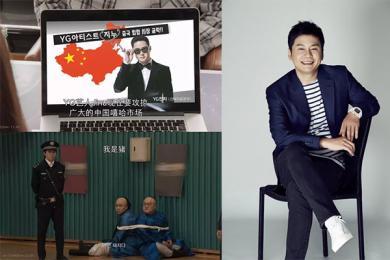 韩国节目公然辱华,YG娱乐会长发文表示认识到错误