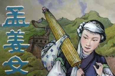 中国明间四大爱情故事之孟姜女哭长城的故事传说简介