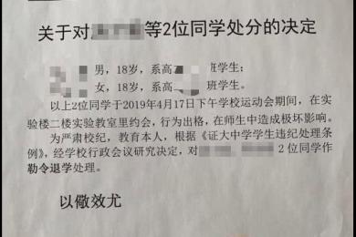 江苏海门证大中学曝出学生不雅视频 两名当事学生被退学