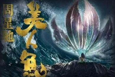 《美人鱼2》疑似开机,传言不知是真是假