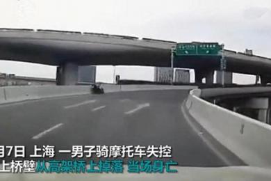 摩托骑手违规上高架,车辆失控从20米高空坠落当场死亡