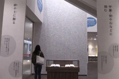 一个汉字泪流满面,在日本这家汉字博物馆体验汉字魅力