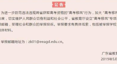 """广东省教育厅公布专项治理举报邮箱,将全面打击排查""""高考移民"""""""