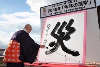 日本2018年度汉字,网友也感同身受