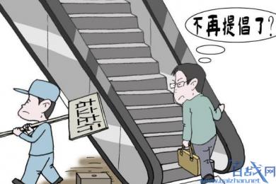 废止扶梯左行右立有什么意义?为什么要废止?