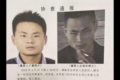 男子杀害3名亲属潜逃,湖南警方发布协查通报追凶