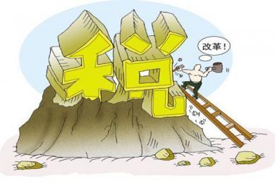 税收征管体制重大改革,他们想要降低企业成本