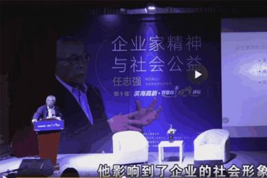 任志强点名刘强东,企业形象需要企业家去良好维护