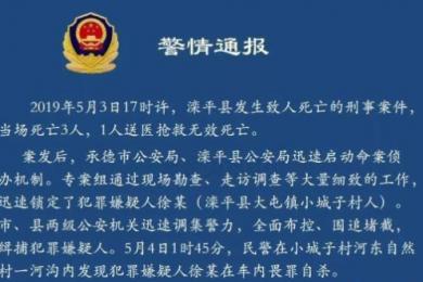 河北滦平发生一起命案,犯罪嫌疑人畏罪自杀