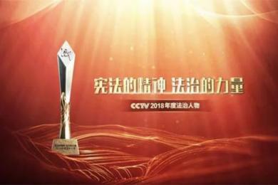 CCTV法治人物揭晓,陈少华当选年度法治人物
