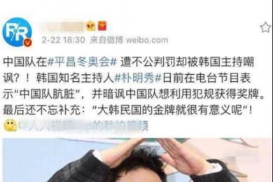 韩国主人朴明秀暗讽中国队引发网友抵制