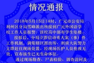 广元学校女生坠亡,警方排除刑事案件可能