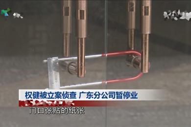 权健广东分公司停业,大门已被封锁