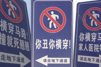 厦门最直白交通警示牌引争议,粗暴有效到底好不好?
