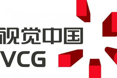 视觉中国被行政处罚,对运用公司从重罚款