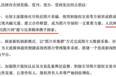 人民网将进军图片版权领域,视觉中国的末路?