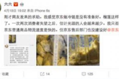 京东回应作家六六,称其涉嫌夸大编造和诽谤