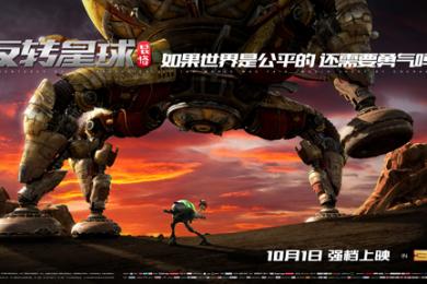 国内首部3D科幻动画片《昆塔:反转星球》海报曝光