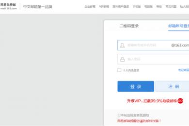 大量网易账号被公开叫卖,超百万用户信息泄露