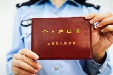 抢方向盘取消落户,女子上海闹事危害公共安全被处罚